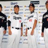 『【野球】中日、新ユニホームは日本一となった54年がイメージ シンプルですっきりと』の画像