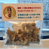 『名古屋での「国際薬膳調理師認定試験」でみなさんがんばっています!』の画像