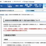 『【新型コロナ】浜松市より「休業要請に基づく協力金は1事業者50万円」との発表がありました(2020/4/21)』の画像