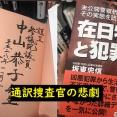 【悲報】通訳捜査官 坂東忠信氏、中山恭子元参議院議員にサインを入れて献本した著書がブックオフで発見される