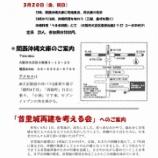 『首里城再建を考える会 第2回フォーラム  「大正区で沖縄を知り、楽しむ!」2020年3月20日』の画像
