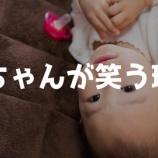 『赤ちゃんが笑う理由とは?』の画像