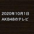 2020年10月1日のAKB48関連のテレビ
