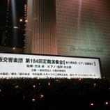 『大阪交響楽団定期演奏会@ザ・シンフォニーホール』の画像