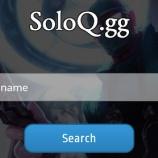 『SoloQ.GGで苦手なマッチアップを知ろう!』の画像
