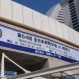 『第54回 全日本病院学会発表』の画像