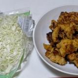 『【今日の夕飯】若鶏のカタ レッドチキン キャベツのサラダ』の画像