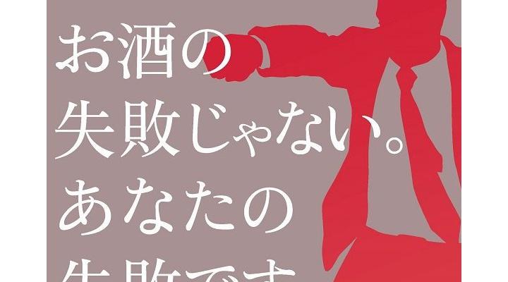 巨人・澤村拓一「本当に申し訳なく思っています。お酒を二度と飲みません」