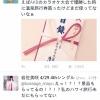 【悲報】岩佐美咲さん、詐欺に遭う・・・