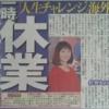 大島優子さん芸能活動休業を発表し海外留学へ