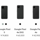 【Google】5G対応の「Pixel 5」「Pixel 4a(5G)」発表されたけどみんな買うの!?( ^∀^)( ^∀^)( ^∀^)( ^∀^)