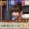【NGT48】荻野由佳の食事のマナーwwwwwwwwwww