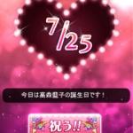 【モバマス】7月25日は高森藍子の誕生日です!