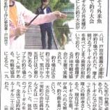 『(東京新聞)減らそう外来魚 戸田で釣り大会』の画像