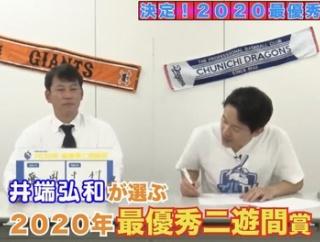 動画 井端弘和さん、2020年最優秀二遊間ロッテ中村&藤岡コンビを選ぶ