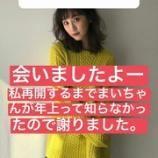 『【元乃木坂46】松井玲奈、深川麻衣と再開!!!『謝りました・・・』』の画像