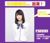 【乃木坂46】8月6日の「らじらー!」に生田絵梨花が出演!