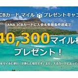 『【ANA JCBカード】 入会キャンペーン ===最大40,300マイル相当プレゼント!===』の画像
