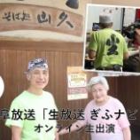 『\8/28 20時~ 岐阜放送「ぎふナビ」に生出演/Ozeki Cooking School(オゼキクッキングスクール)のオンライン和食レッスン』の画像