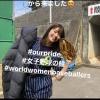 【元NGT48】稲村亜美かられなぽんへwwwwwwwwwwww
