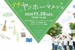 28日(土)私市駅前ヤッホーマルシェ!星のブランコでもイベントが!