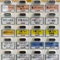 「八咫烏」出身 祖師ヶ谷大蔵の「鶯屋(うぐいすや)」にて 塩ラーメン