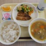 『2月3日の給食』の画像