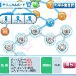 【モバマス】「ぷちデレラ」機能追加のお知らせ