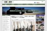 マニア感涙!『軍用無線ジャンク市』が磐船神社付近で開催されるみたい