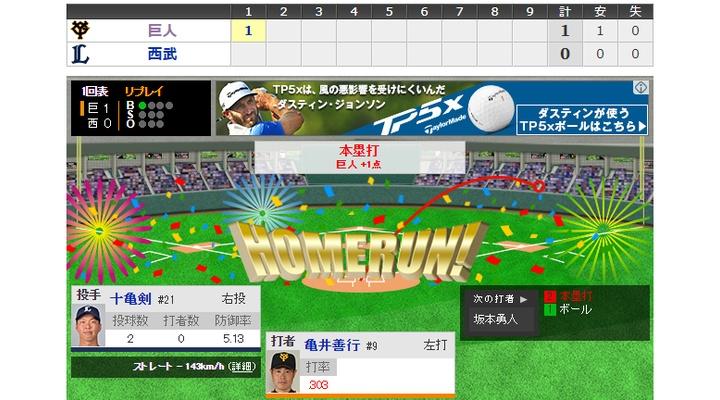 【 動画 】< 巨人×西武 1回表 > 亀井の先頭打者ホームランで先制![巨1-0西]