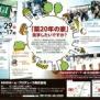 【イベント】・・・本社、垂井 同時開催!!