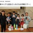 12月20日にさし旅「大掃除マニアと巡るピッカピカ大作戦ツアー」放送予定