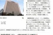 【悲報】外国人の「出産一時金」不正受給が深刻化