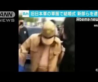 【中国】「愛国心傷つけた」 結婚式で旧日本軍の軍服を着た新郎らが逮捕される