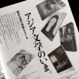 『2021年 太台本屋 tai-tai books 活動実績(随時更新中)』の画像