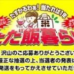 「タダで飯が食える店」←これって実現不可能なの?