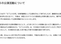 【悲報】STU48号、終了のお知らせ