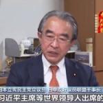 立憲・近藤昭一「中国共産党のスローガンに共鳴した。習近平主席の一帯一路は偉大な構想だ。」