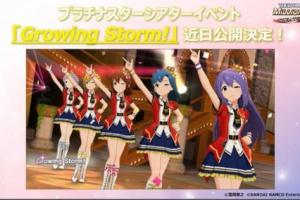 【ミリシタ】次回『プラチナスターシアター』の楽曲は「Growing Storm!」