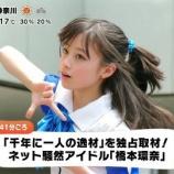 『【画像】橋本環奈さん、ついに終わる・・・ →』の画像