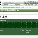『母校・修猷館が高校野球福岡大会ベスト4に!』の画像