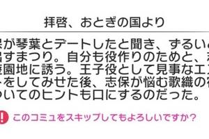 【ミリシタ】「プラチナスターツアー~Parade d'amour~」イベントコミュ後編