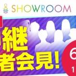 『[イコラブ] 指原PがSHOWROOMの企画に参加する模様!?【=LOVE(イコールラブ)】』の画像