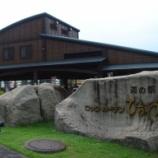 『岐阜県 道の駅 ロック・ガーデンひちそう』の画像