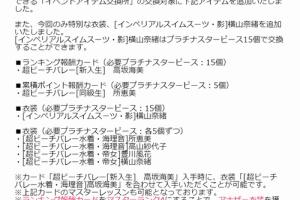 【ミリシタ】『イベントアイテム交換所』に「ビッグバンズバリボー!!!!!」のカード&衣装が追加!