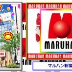 【画像あり】マルハン新宿店、2021年5月9日の営業をもって閉店へ