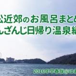 『お風呂屋さんまとめ第2弾は「かんざんじ日帰り温泉編」!』の画像