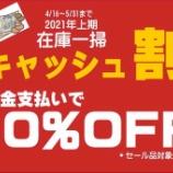 『【キャッシュ割】お得なキャンペーン!!』の画像