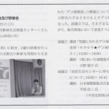 『日本補聴器販売店協会機関誌「フィッティング」にてデコ補聴器講演が掲載されました!』の画像