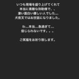 『【元乃木坂46】若月佑美『急すぎて信じられない…』舞台共演した俳優 滝口幸広さん、突発性虚血心不全で逝去…』の画像